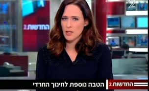 סיכום מושב הקיץ של הכנסת