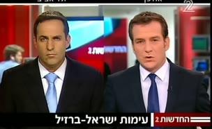 מחריף העימות בין ברזיל לישראל