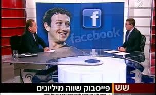 פרטיהם של המשתמשים נחשפו שוב (צילום: facebook)