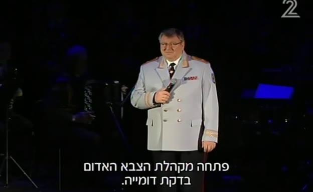 מקהלת הצבא האדום בדרך לישראל