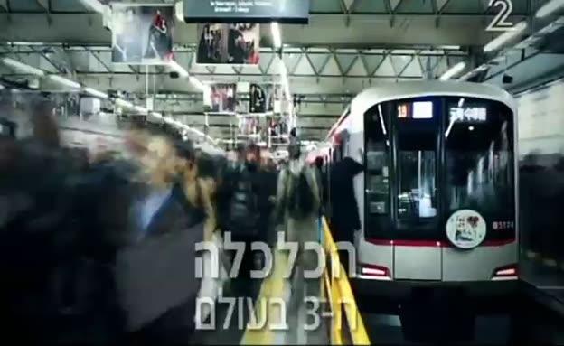 """""""טוקיו – ת״א"""": פרק ראשון בסדרה"""