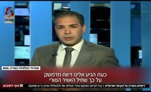 דיווחים בסוריה על תקיפה ישראליתאחרונות לקראת האירוויזיון