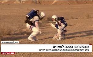 הניסוי שדימה את מאדים במצפה רמון