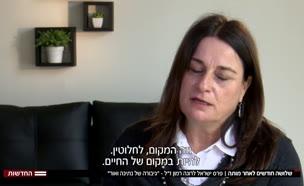 """פרס ישראל לרונה רמון ז""""ל"""