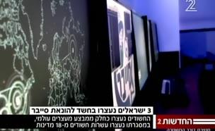 """שלושה ישראלים נעצרו בפרשת סייבר בינ""""ל"""