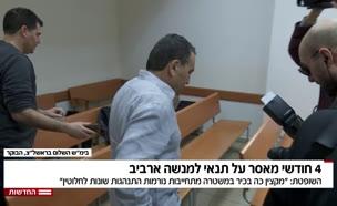 4 חודשי מאסר על תנאי למנש ארביב