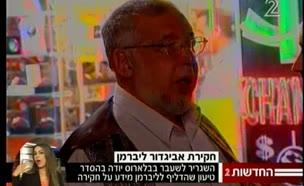 שגריר ישראל לשעבר יודה בהדלפת מידע