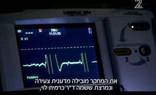 חוקרים ישראלים נגד סרטן העור