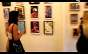 ציורים של אסי דיין עומדים למכירה