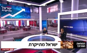 ישראל מתייקרת: מחר הפגנה גדולה