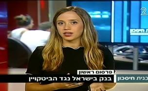 הבנק הישראלי שאוסר סחר בביטקוין