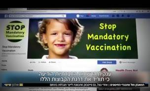 המאבק מול מתנגדי החיסונים