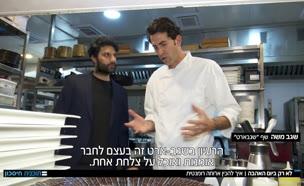 שגב משה מלמד לבשל ארוחה רומנטית