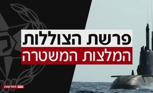תשתית ראייתית בפרשת הצוללות