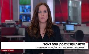 """אלמנתו של אלי כהן: """"מבקשת רחמים"""""""