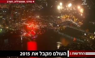 שנת 2015 החלה במזרח כדור הארץ