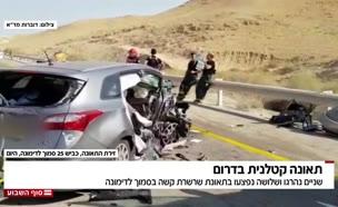 2 נהרגו בתאונת דרכים ליד דימונה