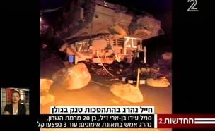 חייל נהרג בהתהפכות טנק בגולן