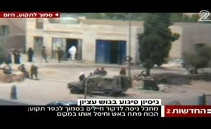 ניסיון לפיגוע דקירה: אין נפגעים