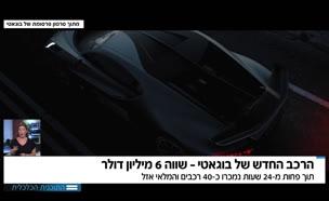 הרכב החדש - והיקר - של בוגאטי
