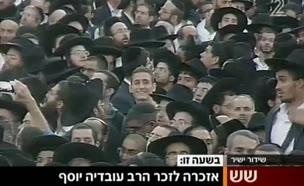 המונים בעצרת לזכר הרב עובדיה יוסף