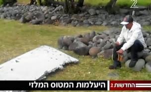 האם נמצאו שרידי המטוס המלזי?
