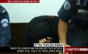 הצהרת תובע נגד החשוד מגן העיר