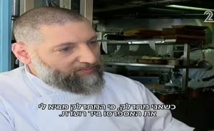 מהפכה במטבח: אסף גרניט הפך למנטור