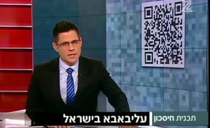 מה גרם לעליבאבא להשקיע בישראל?
