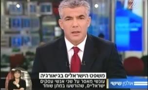 עונשי מאסר ממושכים לישראלים בגיאורגיה