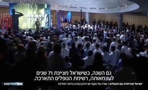 ישראל מתייחדת עם הנופלים
